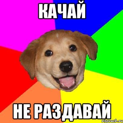 [Изображение: advice-dog_25962443_orig_.jpg]