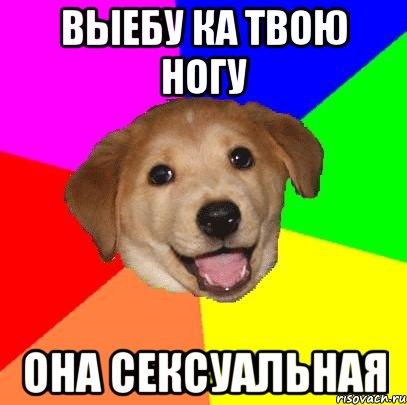 Выебу ка твою ногу она сексуальная, Мем Advice Dog - Рисовач .ру.