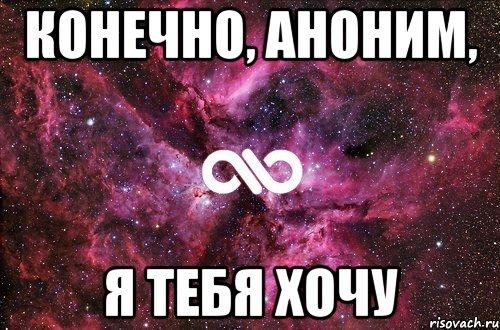 тебя хачу:
