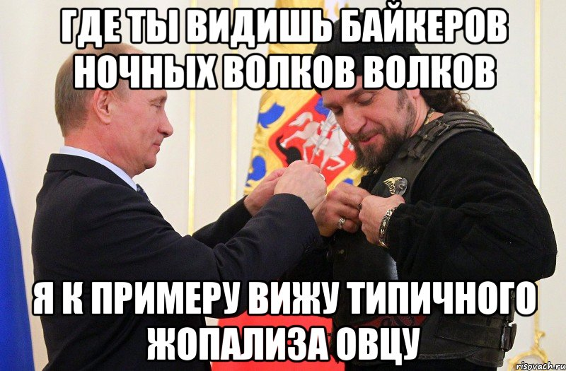 """Украинские байкеры объявили охоту на """"ссученных волков"""" Путина - Цензор.НЕТ 6367"""