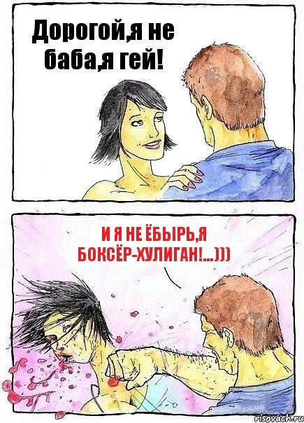 2 гея и баба: