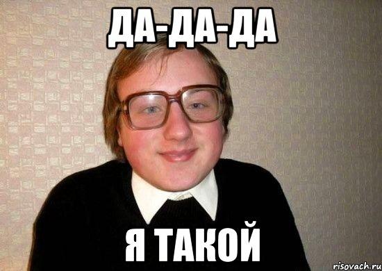 http://risovach.ru/upload/2013/08/mem/botan_26581595_orig_.jpg