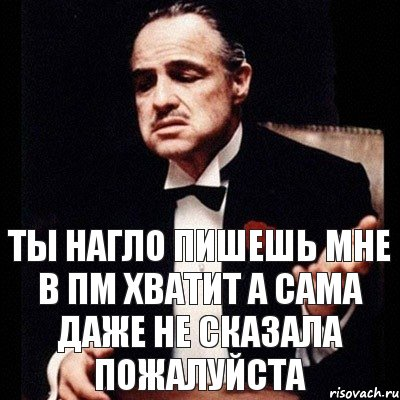 Ответы Mail Ru: он молча ушел, даже не сказав ни пока