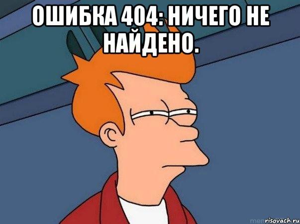 ошибка 404: ничего не найдено. , Мем Фрай (мне кажется или ...