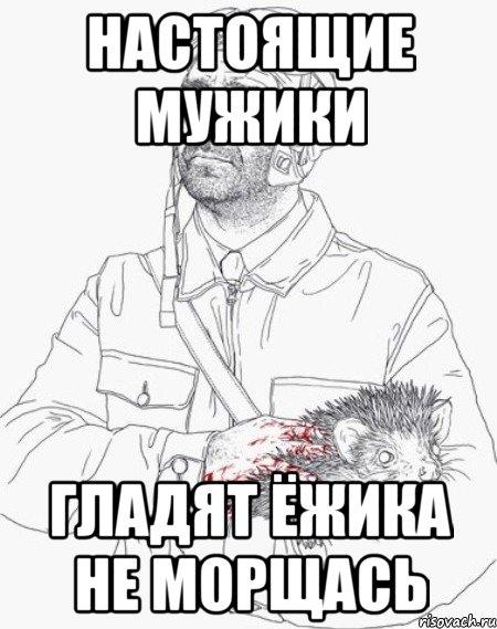 nastoyashie-muzhiki