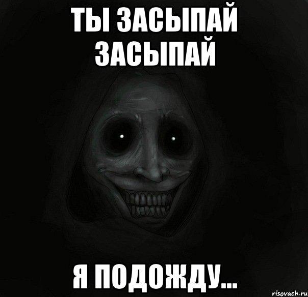 засыпаешь ты: