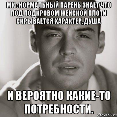 http://risovach.ru/upload/2013/08/mem/guf_27610029_orig_.jpg