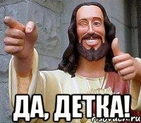 да, детка!, Мем Иисус - Рисовач .Ру