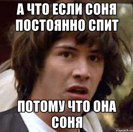 http://risovach.ru/upload/2013/08/mem/kianu-rivz_26886376_orig_.jpeg