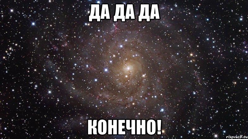 http://risovach.ru/upload/2013/08/mem/kosmos-ohuenno_26242807_orig_.jpeg