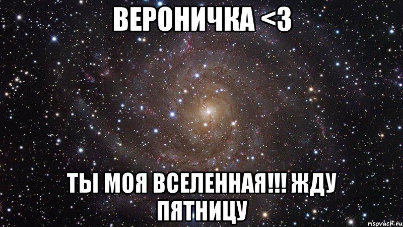 Моя вселенная круг текст