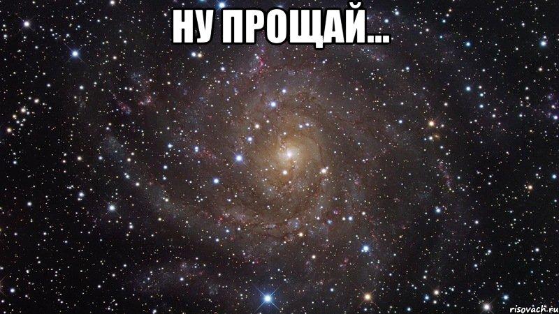 Офигенно мем