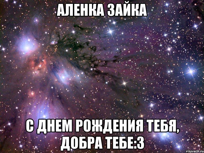 Рождения тебя добра тебе 3 мем космос