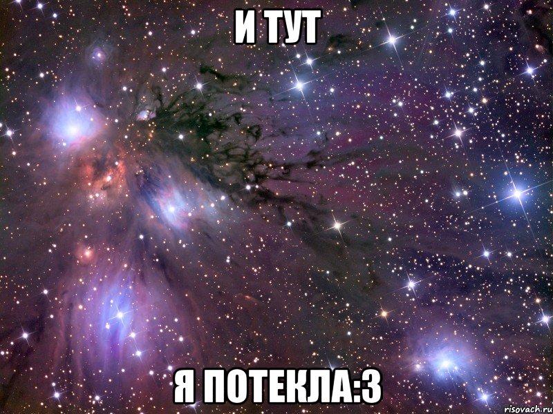 и тут я потекла:3, Мем Космос - Рисовач .Ру