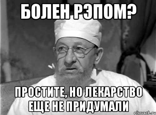болен не: