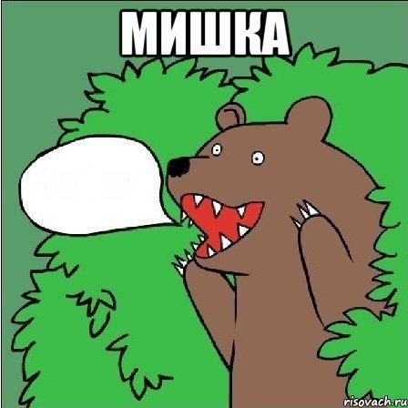 медведь кричит из кустов шлюха фото