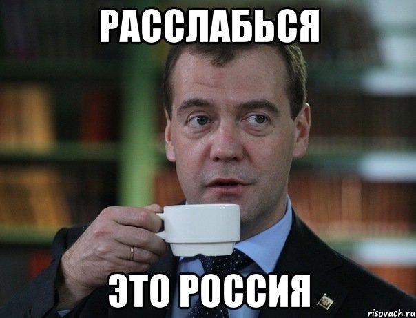 medvedev-spok-bro_26386633_orig_.jpg