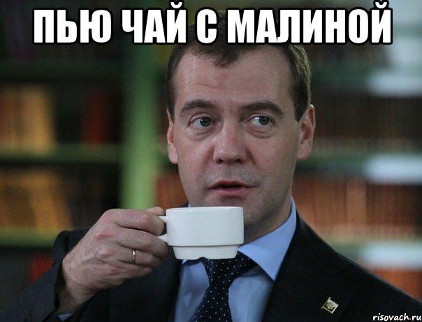 Чай с малиной мем медведев спок бро