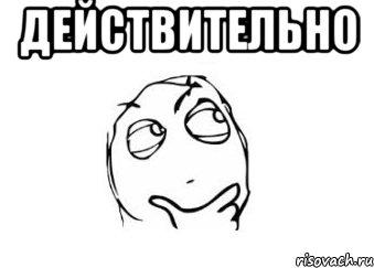 http://risovach.ru/upload/2013/08/mem/mne-kazetsya-ili_28291165_orig_.jpg