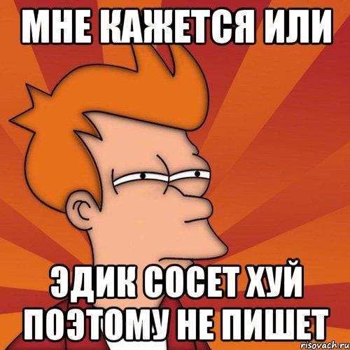 эдик сосет хуй