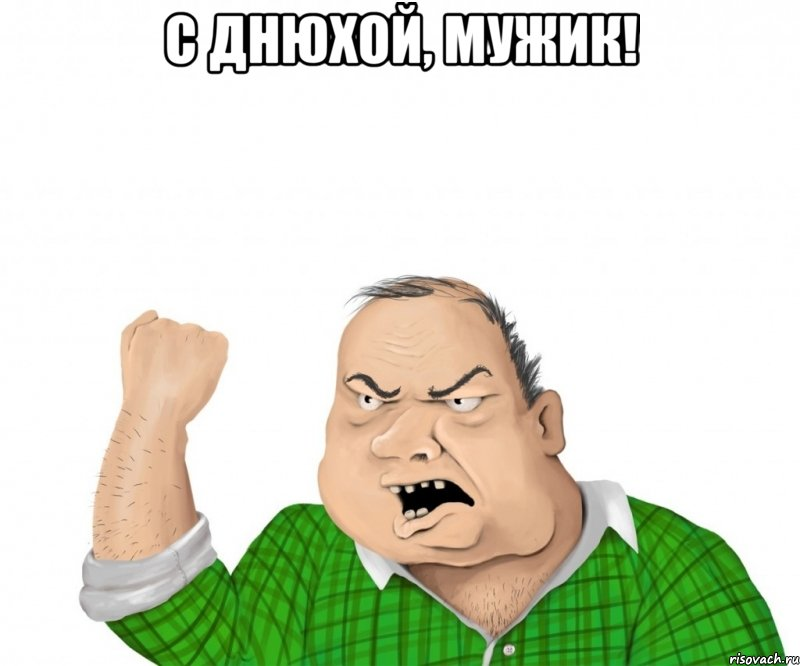 http://risovach.ru/upload/2013/08/mem/muzhik_25865401_big_.jpg