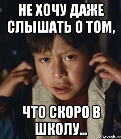 школу о том: