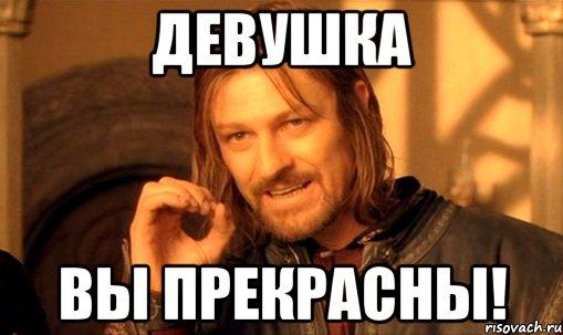 вы девушку: