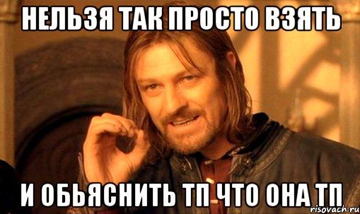 тп что: