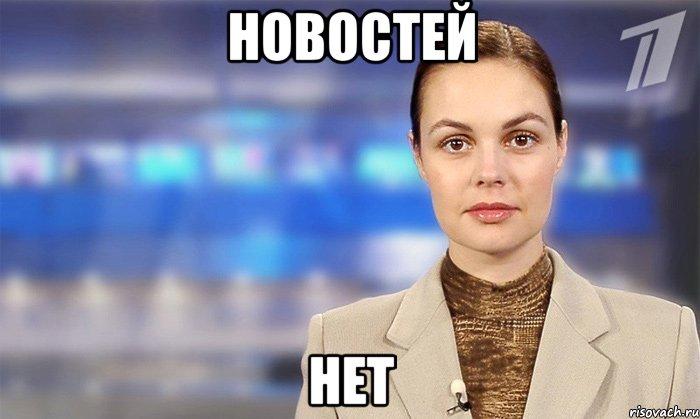 porno-vedushey-novostey-v-rot