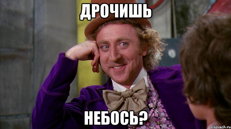 Дрочишь небось?, Мем Ну давай Тая расскажи как ты мен - Рисовач .ру.