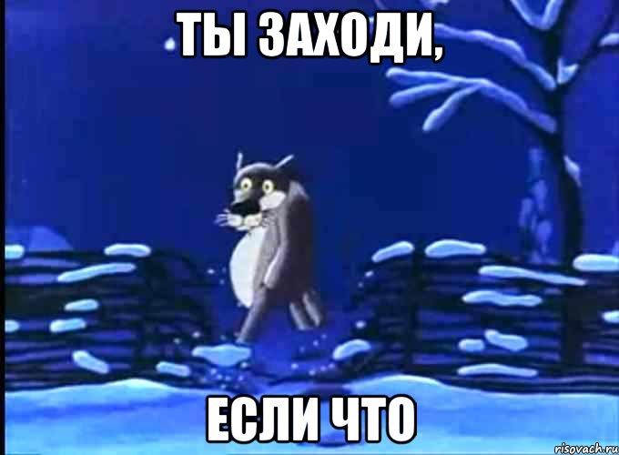 http://risovach.ru/upload/2013/08/mem/nu-ty-eto-zahodi-esli-sho_26063880_orig_.jpeg