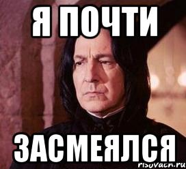 Все мемы О боже какая шутка - Рисовач .