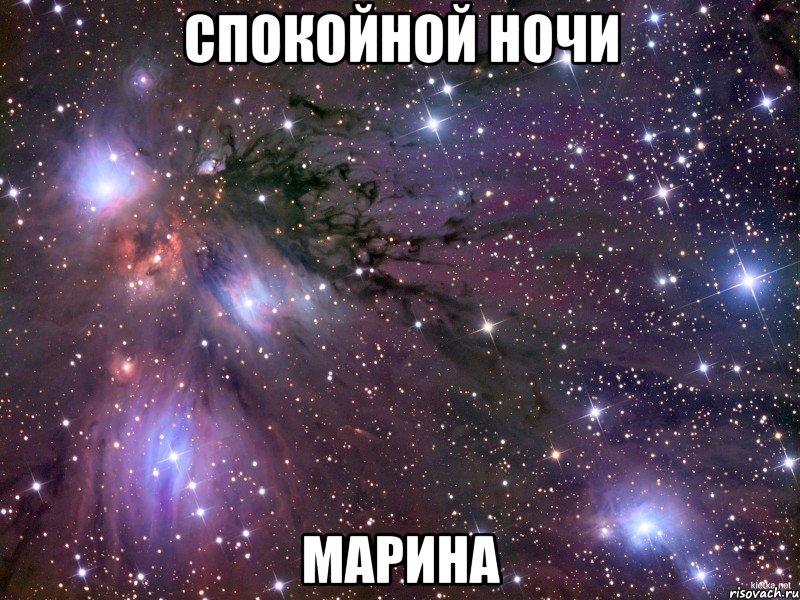 марина спокойной ночи картинки