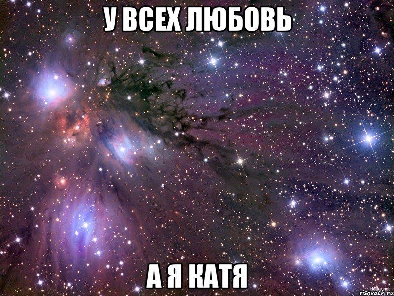 у всех любовь а я катя, Мем Космос - Рисовач .Ру
