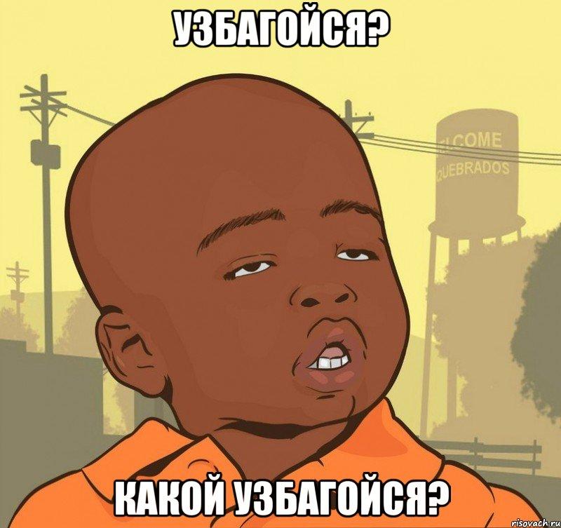 узбагойся? какой узбагойся?, Мем Пацан ...: risovach.ru/kartinka/2192562