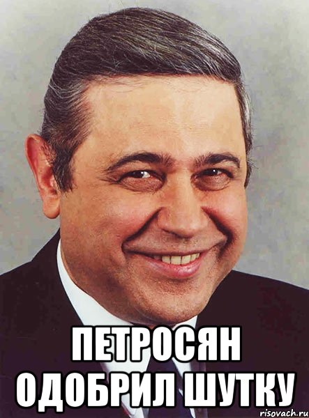 http://risovach.ru/upload/2013/08/mem/petrosyan_26912876_orig_.jpg