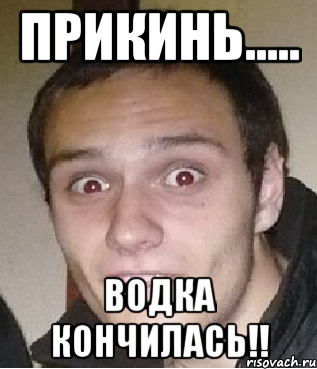 vodka-ne-konchaetsya