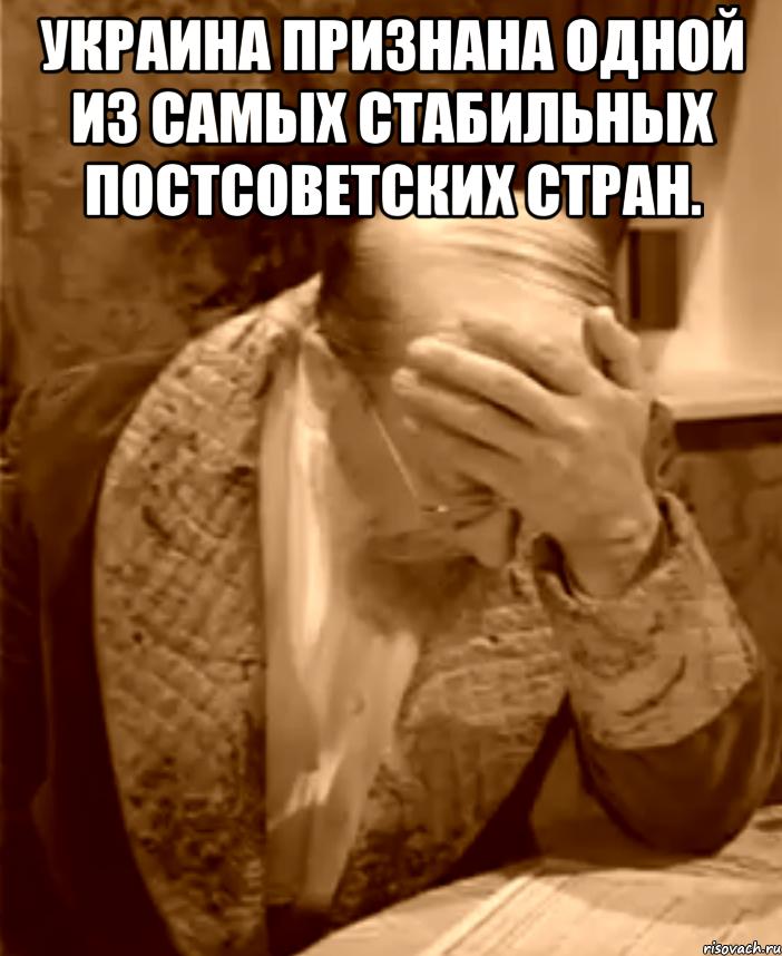 Картинки по запросу украина facepalm