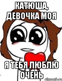 картинки я тебя люблю катюша
