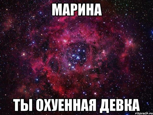 Иметь девушку с именем алина иметь девушку с именем алина охуенно, мем космос