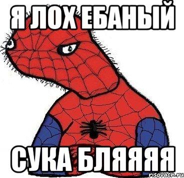 ya-tvoya-ebannaya-suka-ebi-menya