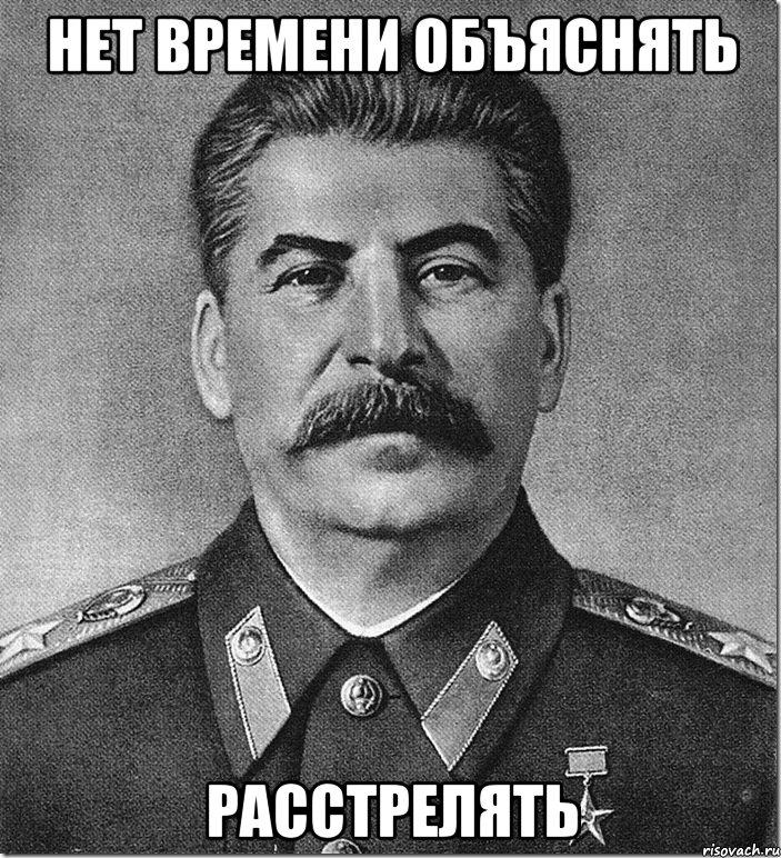 Объяснять расстрелять мем сталин