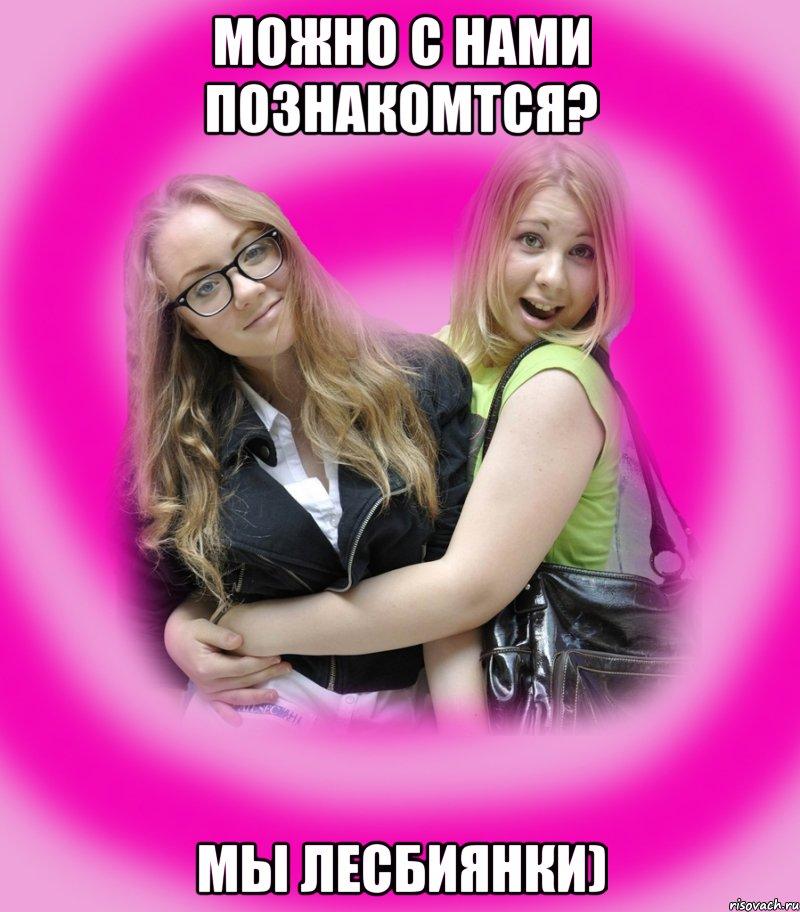 мы лесбиянки фото