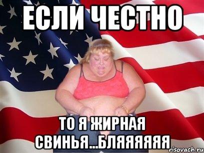 я жирная свинья как похудеть