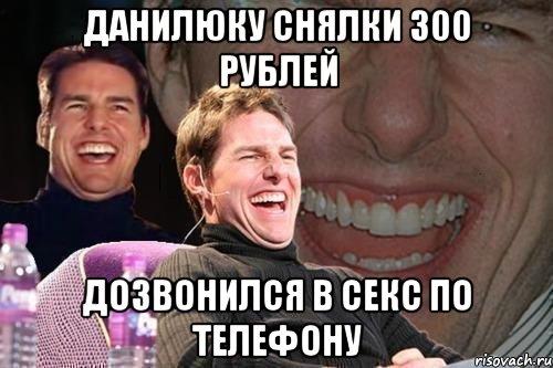 рублей секс по телефону-кй1