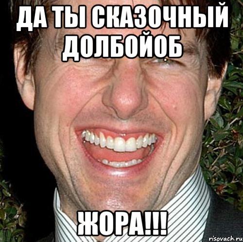 http://risovach.ru/upload/2013/08/mem/tom-kruz_26910521_orig_.jpeg