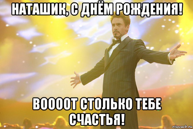 http://risovach.ru/upload/2013/08/mem/toni-stark_27091557_big_.jpeg