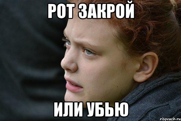 Мемы закрой рот шлюха