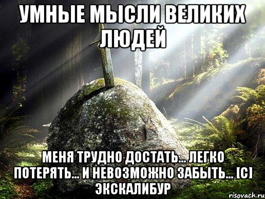 http://risovach.ru/upload/2013/08/mem/umenye-mysli-velikih-lyudey_28088358_orig_.jpeg