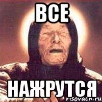 http://risovach.ru/upload/2013/08/mem/vanga_27193512_orig_.jpeg